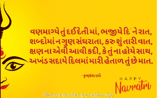 Gujarati Religious status by Krishnansh Radhe on 30-Sep-2019 08:28:38am | Matrubharti