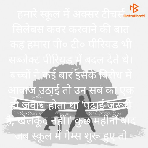 Hindi Gandhigiri status by Saroj Prajapati on 29-Sep-2019 08:27pm   Matrubharti