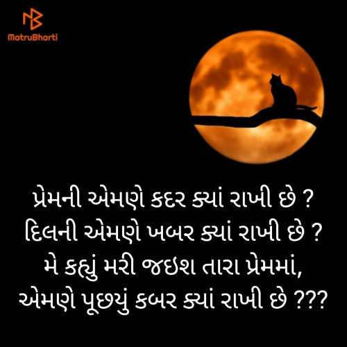 Gujarati Blog status by Sandeep Patel on 01-Oct-2019 12:20:05pm | Matrubharti