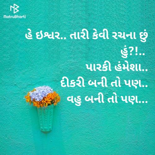 Tanvi... Who Loves To Write.. માતૃભારતી પર રીડર તરીકે છે | Matrubharti