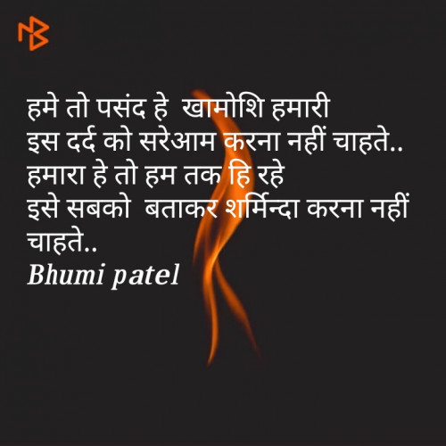 Quotes, Poems and Stories by Bhumi Polara | Matrubharti