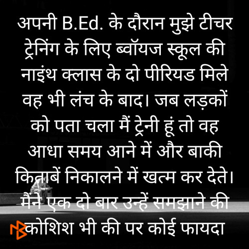 Hindi Gandhigiri status by Saroj Prajapati on 01-Oct-2019 06:29pm | Matrubharti
