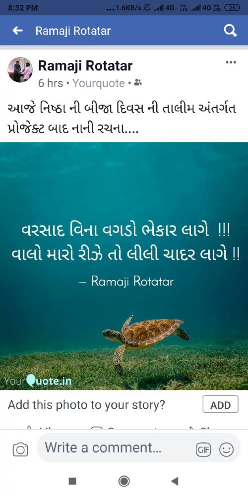 Quotes, Poems and Stories by Ramjibhai | Matrubharti