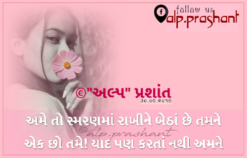#શાયરીStatus in Hindi, Gujarati, Marathi | Matrubharti