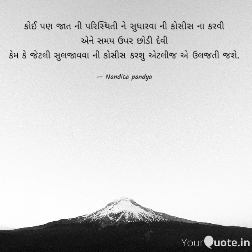 Gujarati Quotes status by Nandita Pandya on 02-Oct-2019 07:38am | Matrubharti