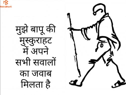 Hindi Gandhigiri status by Mahendra Sharma on 02-Oct-2019 12:26:01pm | Matrubharti