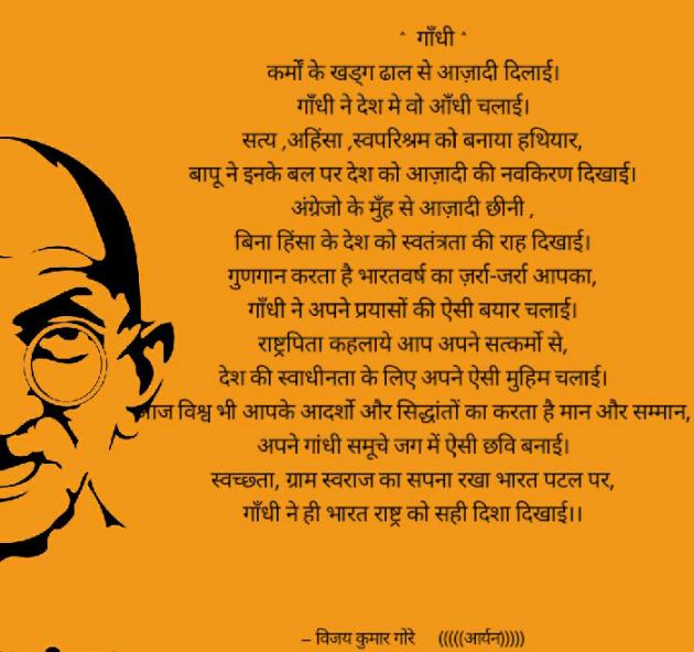 Post by Vijay Kumar Gore Aryan on 02-Oct-2019 11:03pm