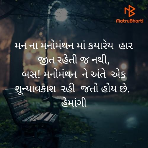 Gujarati Blog status by Hemangi Sharma on 03-Oct-2019 07:57am | Matrubharti