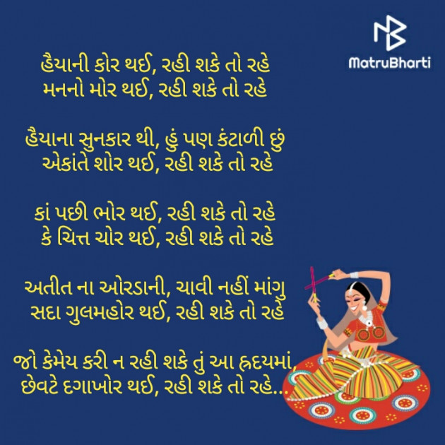 Post by Shweta Parmar on 03-Oct-2019 09:42am