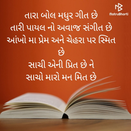 Quotes, Poems and Stories by Hiren Sodham