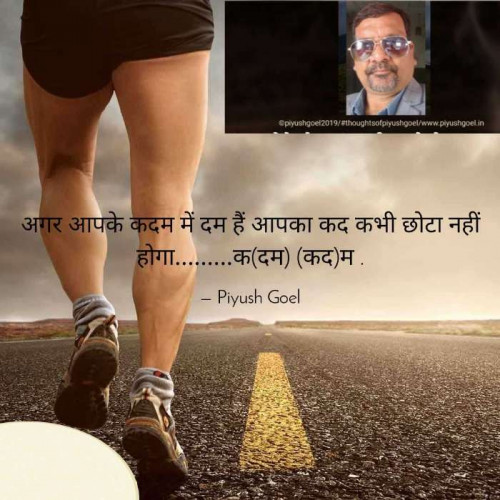 #thoughtsofpiyushgoelStatus in Hindi, Gujarati, Marathi | Matrubharti
