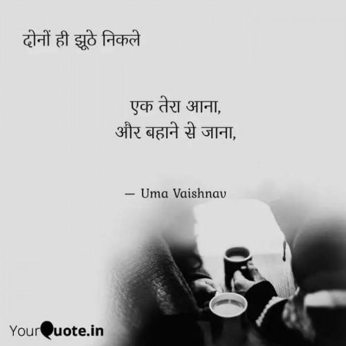 Hindi Good Night status by Uma Vaishnav on 04-Oct-2019 12:42am | Matrubharti