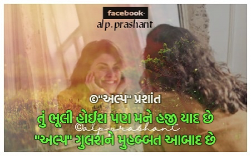 Gujarati Shayri status by Prashant Panchal on 04-Oct-2019 01:07:20am | Matrubharti