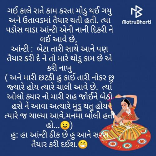 Gujarati Jokes status by Nandita Pandya on 04-Oct-2019 07:35am | Matrubharti
