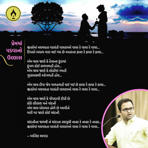 Gujarati Poem status by Anil Chavda on 04-Oct-2019 09:33am | Matrubharti