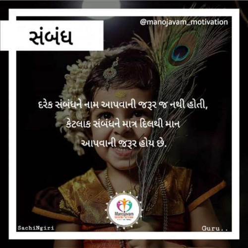 #manojavamStatus in Hindi, Gujarati, Marathi | Matrubharti
