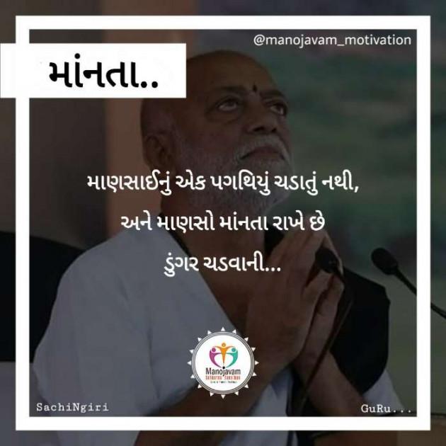 Post by Manojavam Motivation on 04-Oct-2019 10:57am