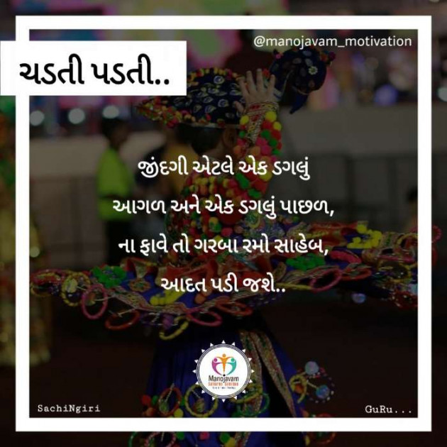 Post by Manojavam Motivation on 04-Oct-2019 11:00am