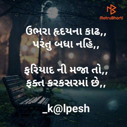 Quotes, Poems and Stories by Kalpesh Joshi | Matrubharti