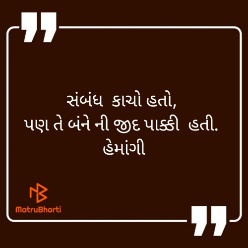 Gujarati Blog status by Hemangi Sharma on 04-Oct-2019 05:37pm | Matrubharti