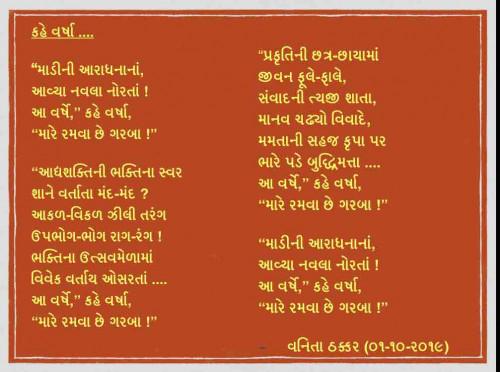 Vanita Thakkar लिखित बाइट्स