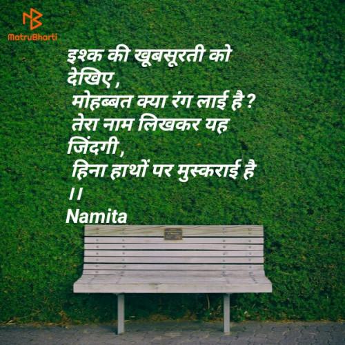 Post by Namita Gupta on 04-Oct-2019 09:26pm