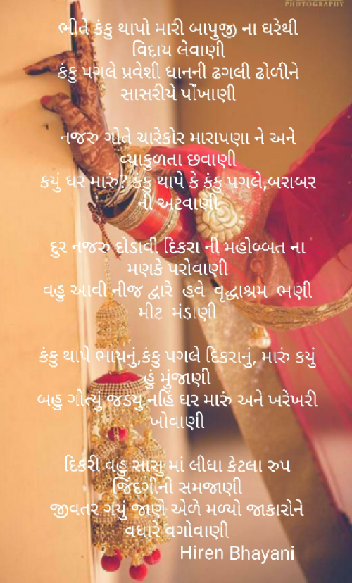 Gujarati Poem status by Hiren Bhayani on 04-Oct-2019 09:35pm | Matrubharti