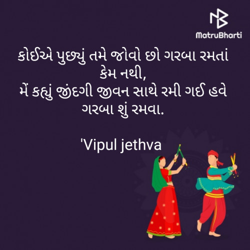 Quotes, Poems and Stories by Vipul | Matrubharti