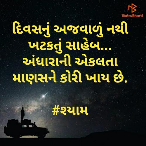 #શ્યામStatus in Hindi, Gujarati, Marathi | Matrubharti