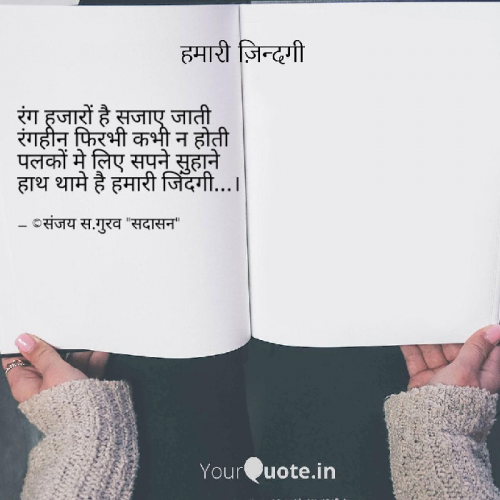 Marathi Shayri status by Sanjay Gurav on 05-Oct-2019 01:45:16pm | Matrubharti