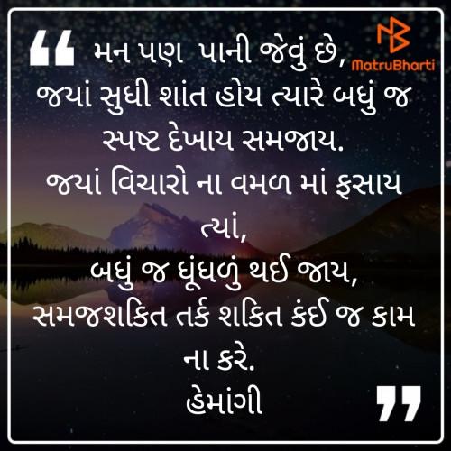 Gujarati Blog status by Hemangi Sharma on 05-Oct-2019 03:24pm | Matrubharti