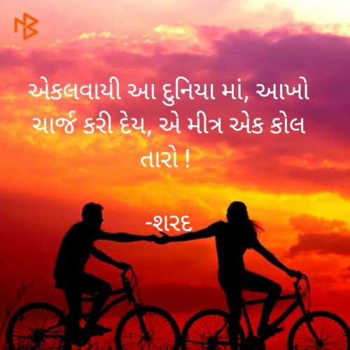 Quotes, Poems and Stories by શરદ ધામેલિયા   Matrubharti