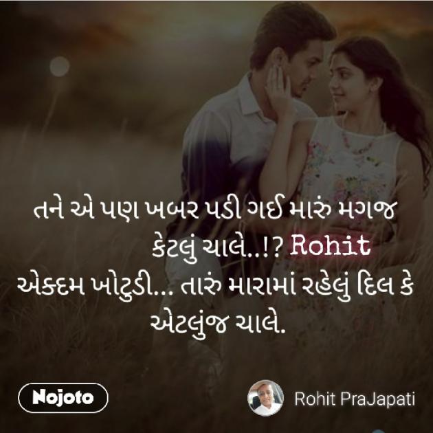 Post by જિદ્દી બાળક...Rohit... on 06-Oct-2019 08:21am