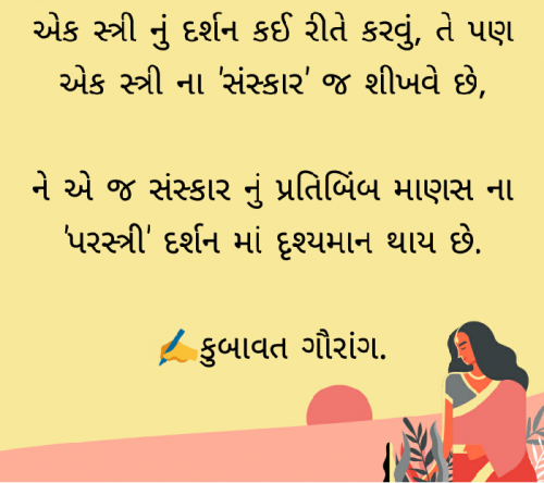 Gujarati Blog status by GAURANG KUBAVAT on 06-Oct-2019 01:47:20pm | Matrubharti
