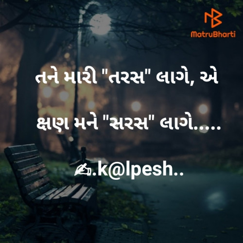 Quotes, Poems and Stories by Kalpesh Joshi | Matrubharti