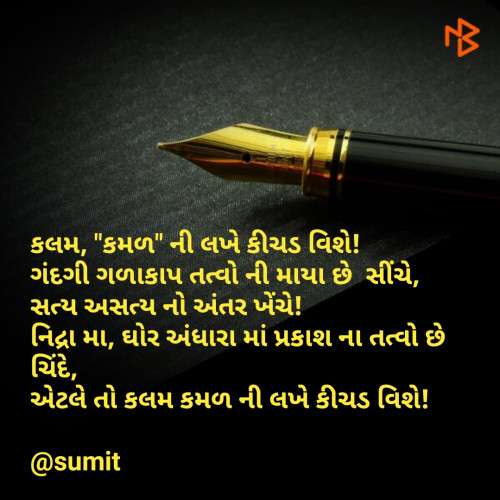 Quotes, Poems and Stories by Sumit Bherwani