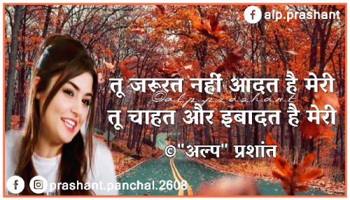 Hindi Shayri status by Prashant Panchal on 07-Oct-2019 10:04:47am | Matrubharti