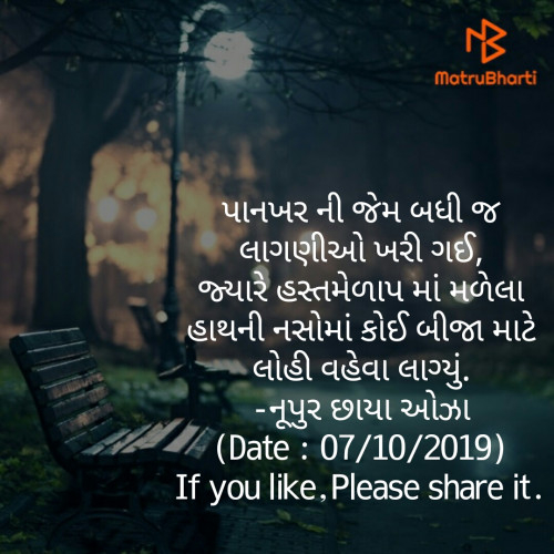 Post by Noopur Chhaya Oza on 07-Oct-2019 01:20pm
