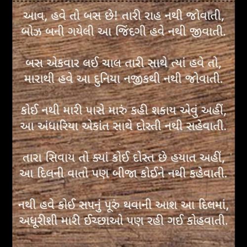 Parmar Bhavesh આર્યમ્ ના બાઇટ્સ