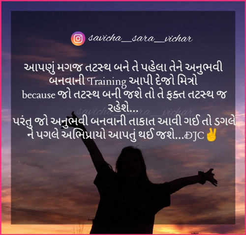 Quotes, Poems and Stories by DJC | Matrubharti