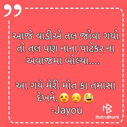 Gujarati Jokes status by Gadhadara Jayou on 09-Oct-2019 09:07:29am | Matrubharti