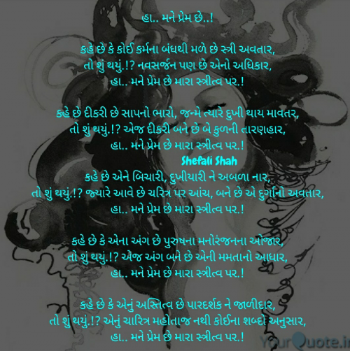 Gujarati Poem status by Shefali on 09-Oct-2019 08:00pm | Matrubharti