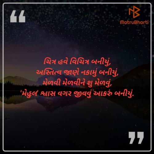 Post by Mehul Dodiya on 09-Oct-2019 09:08pm