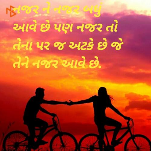 Gujarati Shayri status by Sondagar Devanshi on 09-Oct-2019 10:30:13pm | Matrubharti