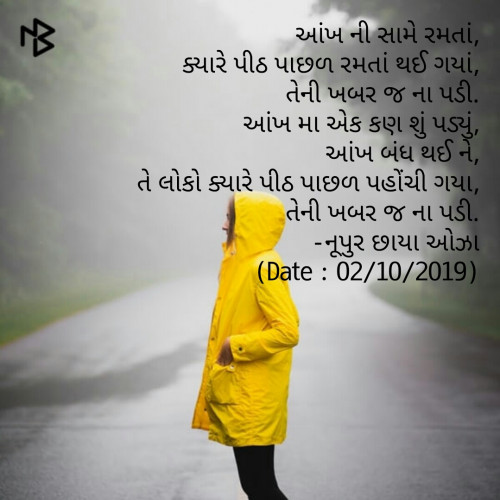 Post by Noopur Chhaya Oza on 09-Oct-2019 10:59pm