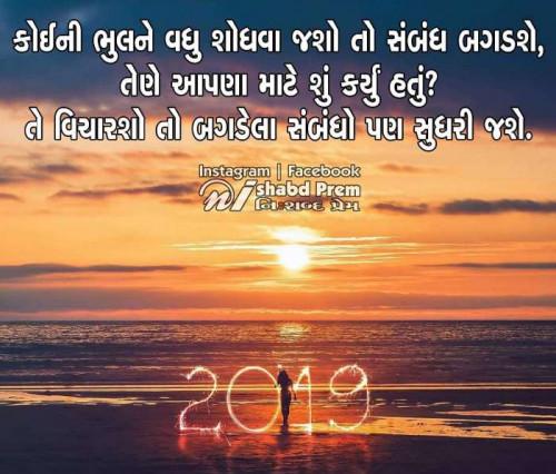 Gujarati Microfiction status by Nilay on 09-Oct-2019 11:01pm | Matrubharti