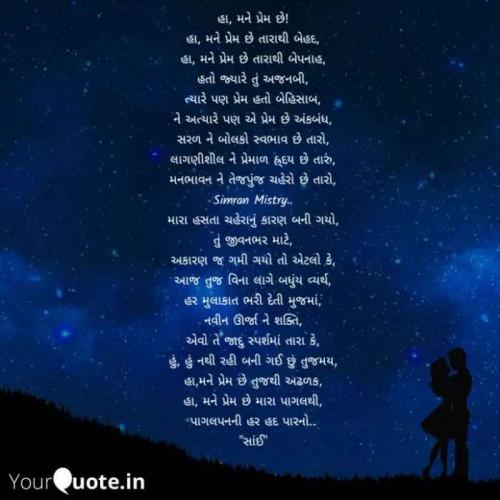 Simran Jatin Patel ના બાઇટ્સ
