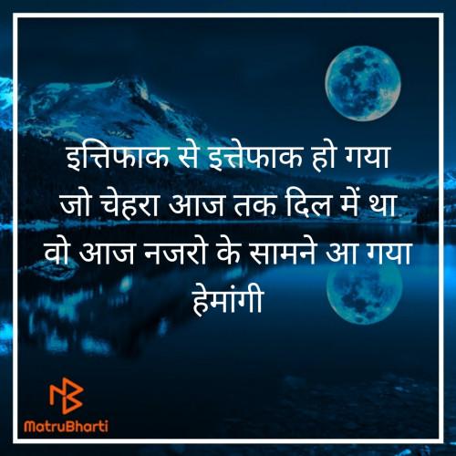 Hemangi Sharma मातृभारती पर एक पाठक के रूप में है
