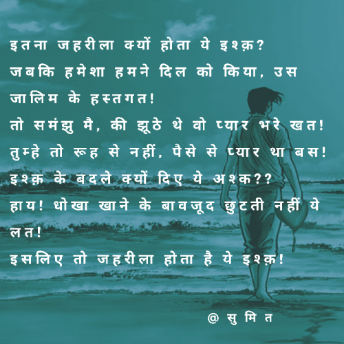 Hindi Shayri status by Sumit Bherwani on 10-Oct-2019 05:11pm | Matrubharti