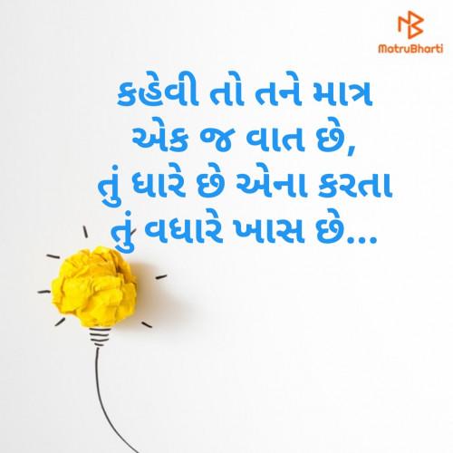 Gujarati Whatsapp-Status status by hiren bhatt on 10-Oct-2019 10:58pm | Matrubharti